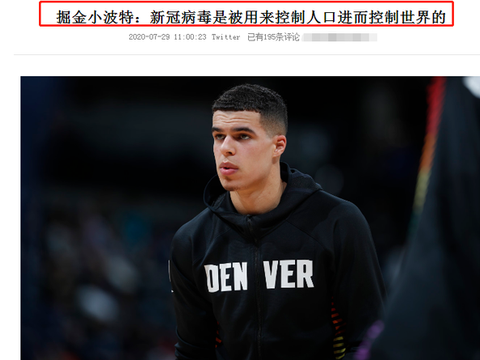 NBA22岁超新星不当言论:新冠是用来控制人口的!肖华回应:蠢话