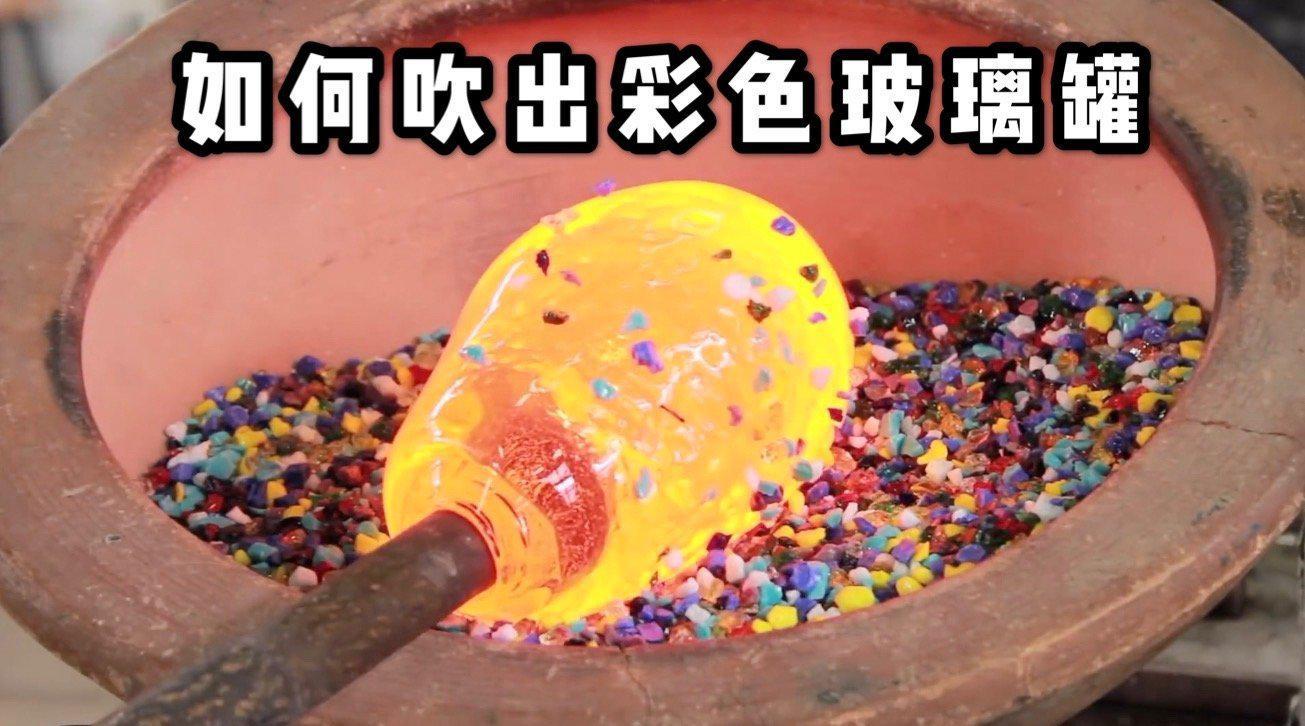 奇怪制造系列:如何吹出彩色玻璃罐