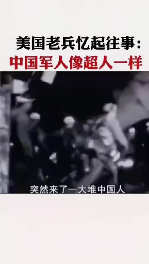 想当初中国军人用近乎献身的方式潜入美国军营……