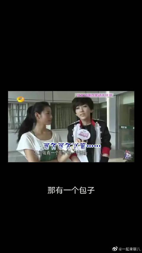 来听刘忻讲冷笑话啊 这可是2011年的限定记忆