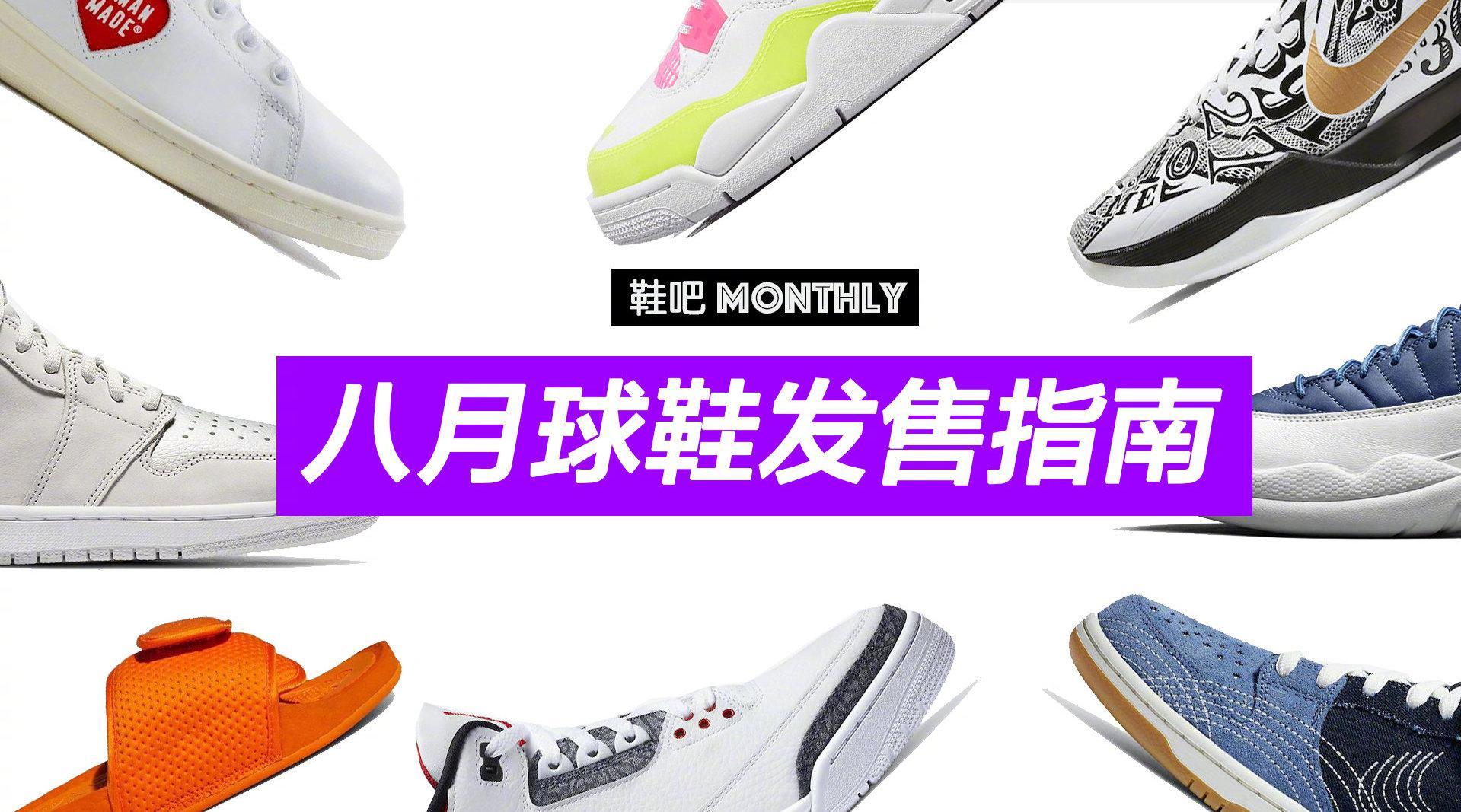 八月球鞋发售指南 本月球鞋迎来井喷式发售……