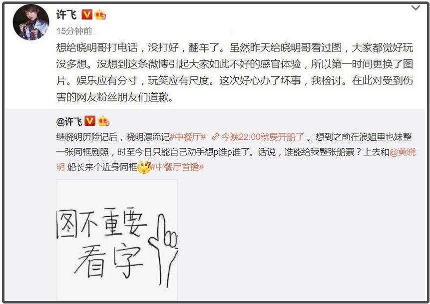 许飞晒与黄晓明PS婚纱照起争议后,旧博文被扒,5年前就发过该图