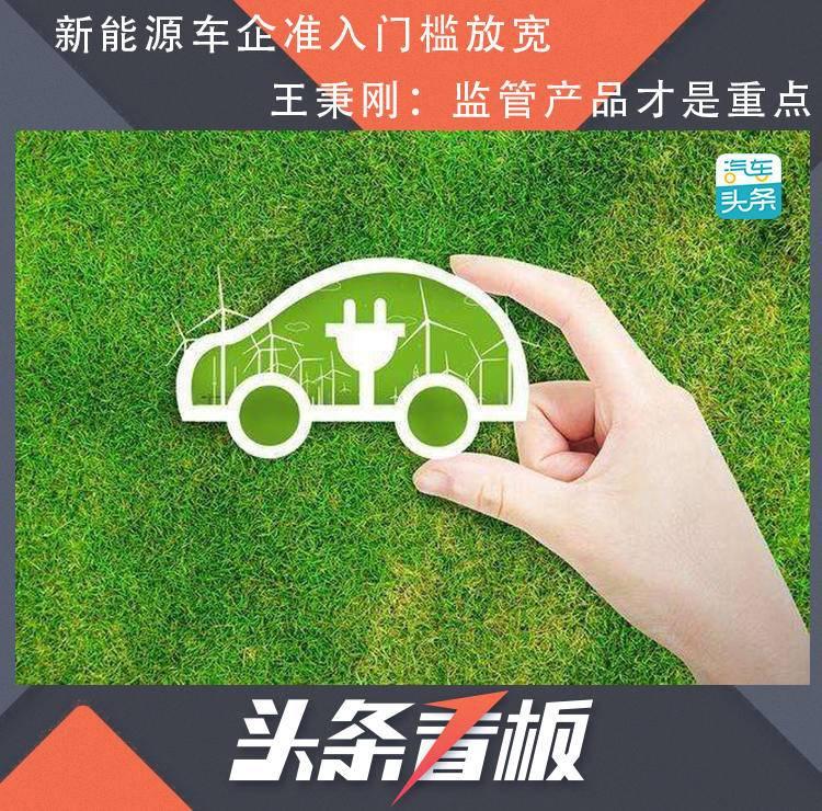 新能源车企准入门槛放宽,王秉刚:监管产品才是重点