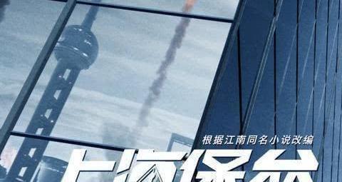 什么都看不到《上海堡垒》明星点评,可以成为你快乐的源泉