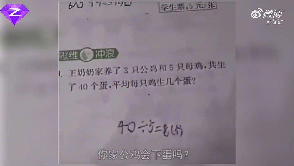 辅导小学生写作业爆笑合集,哈哈哈哈哈哈哈今日份的快乐源泉!