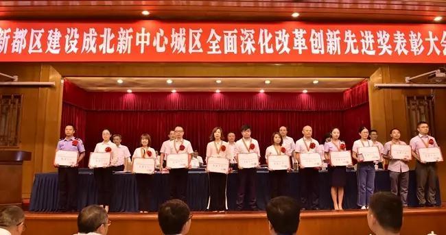 改革创新 成都新都区30个集体80位个人受表彰