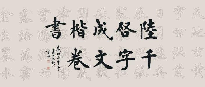 卢中南高徒 | 陆启成最新力作《楷书千字文》