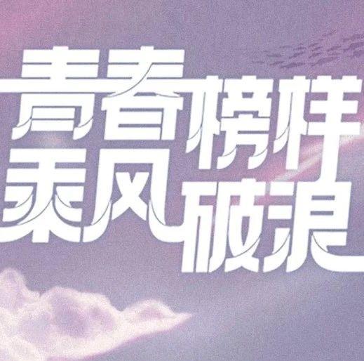 青春榜样 芒果TV&国际在线、饿了么,2020青春芒果节唱响青春之歌!