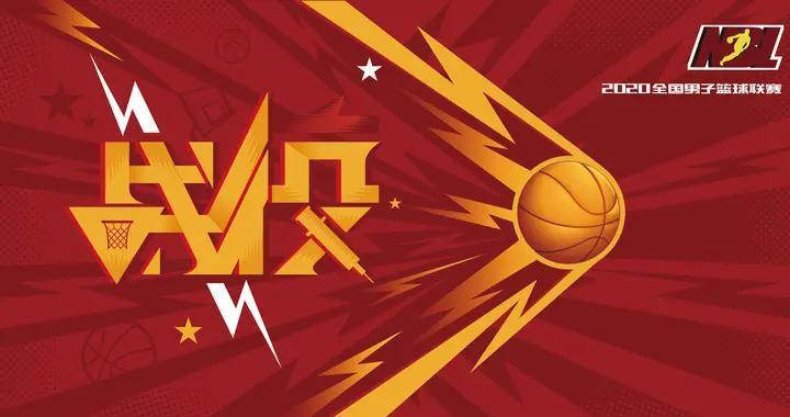 中国篮协计划9月起恢复NBL联赛 不允许外援参赛