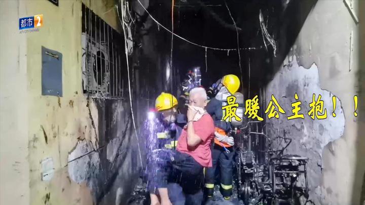 """小区7辆电动车同时起火 消防员上演""""最暖公主抱""""成功解救12人"""