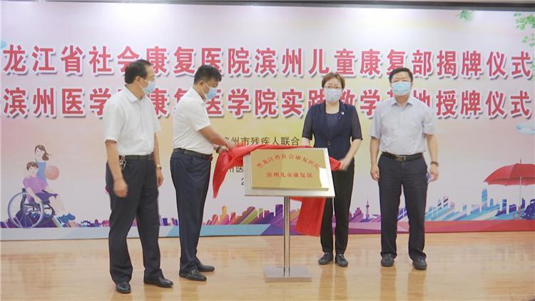 54秒丨滨州医学院附属医院携手黑龙江省社会康复医院打造一流儿童康复平台