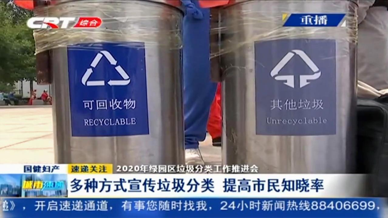 长春市绿园区:86处再生资源回收车,方便居民生活垃圾分类
