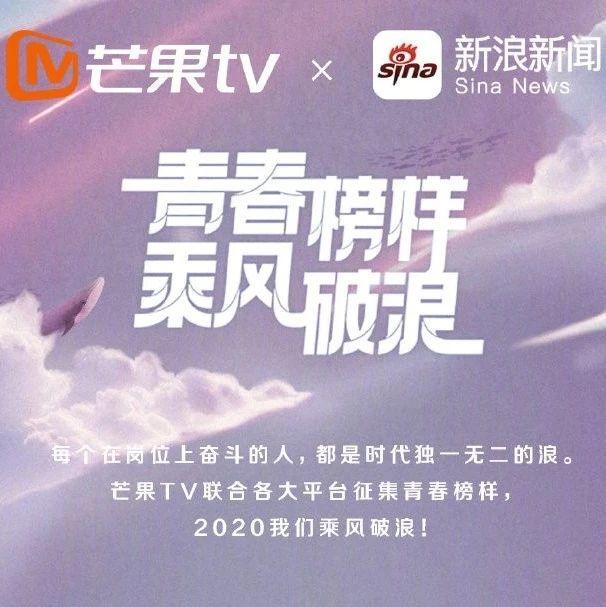 青春榜样 芒果TV&新浪新闻,2020青春芒果节,用镜头和文字记录温暖与感动