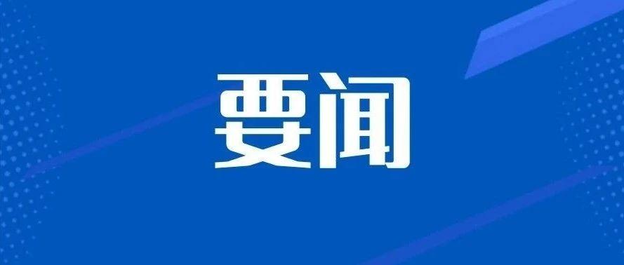 自治区党委召开常委(扩大)会议 陈全国主持