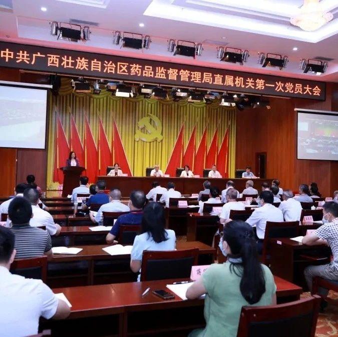 中共广西壮族自治区药品监督管理局直属机关第一次党员大会胜利召开