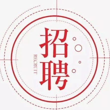 报名时间截至8月5日!林甸县招聘6名全科医生