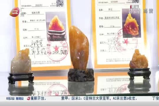 工艺美术大师寿山田黄作品亮相广州
