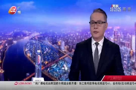 广州 减税降费助力 老字号焕发新活力