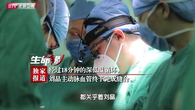 刘晶患有主动脉夹层位于心脏的主动脉弓部……