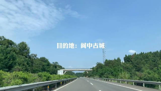我们正在赶往阆中古城的路上,这个完全属于临时决定的番外篇……