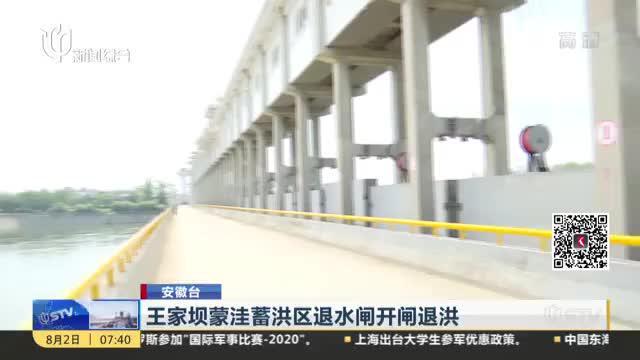 安徽台:王家坝蒙洼蓄洪区退水闸开闸退洪