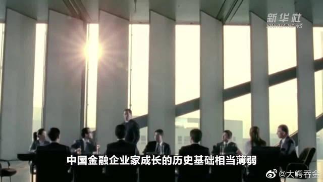 德勤吴卫军:具有丰富国际经验和IT专业背景的金融企业家一将难求