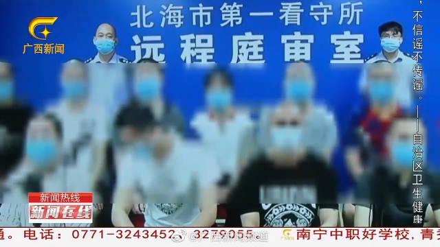 """北海利用微信布下""""卖茶叶""""骗局 15名被告人受审"""