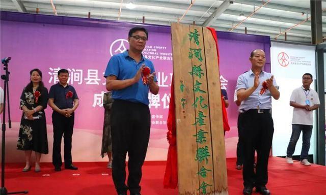 清涧县文化产业联合协会揭牌成立
