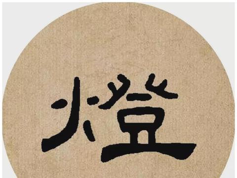 《曹全碑》集字诗词(附高清单字),美轮美奂