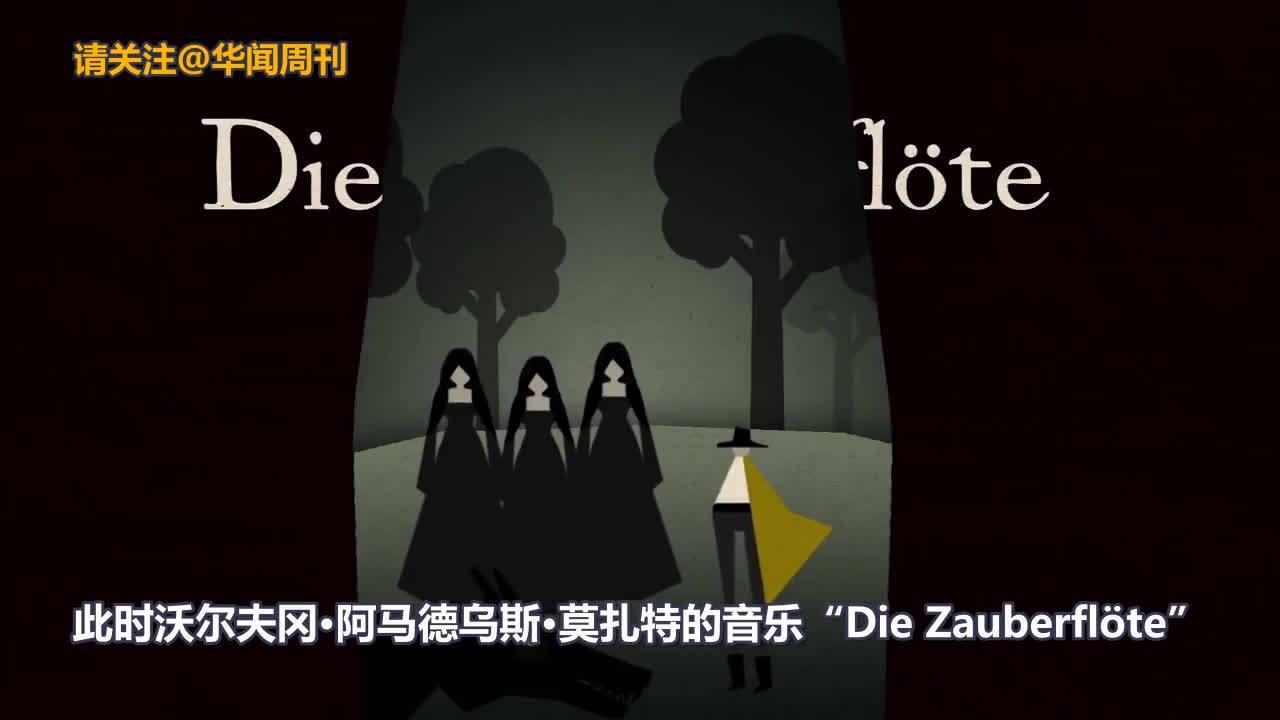 用德语演唱的《魔笛》是在莫扎特生命中的最后一年写作的……