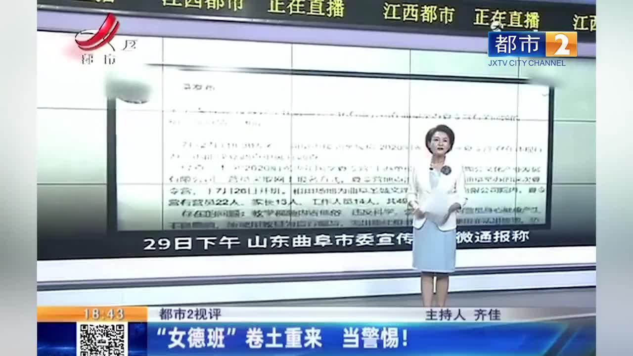 """江西十大热议:女德班雷人教学现场 学员忏悔称戴""""美瞳""""的女生不正经"""