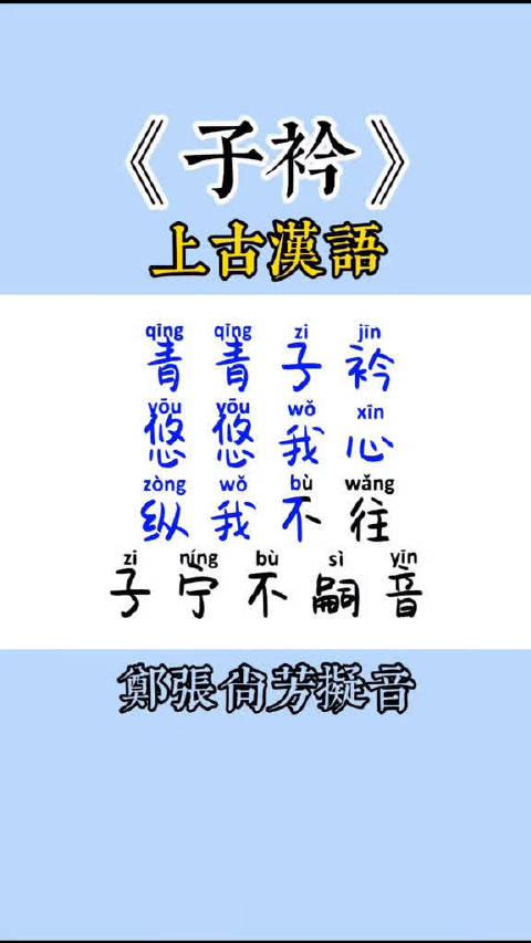 古汉语朗读,郑张尚芳拟音……