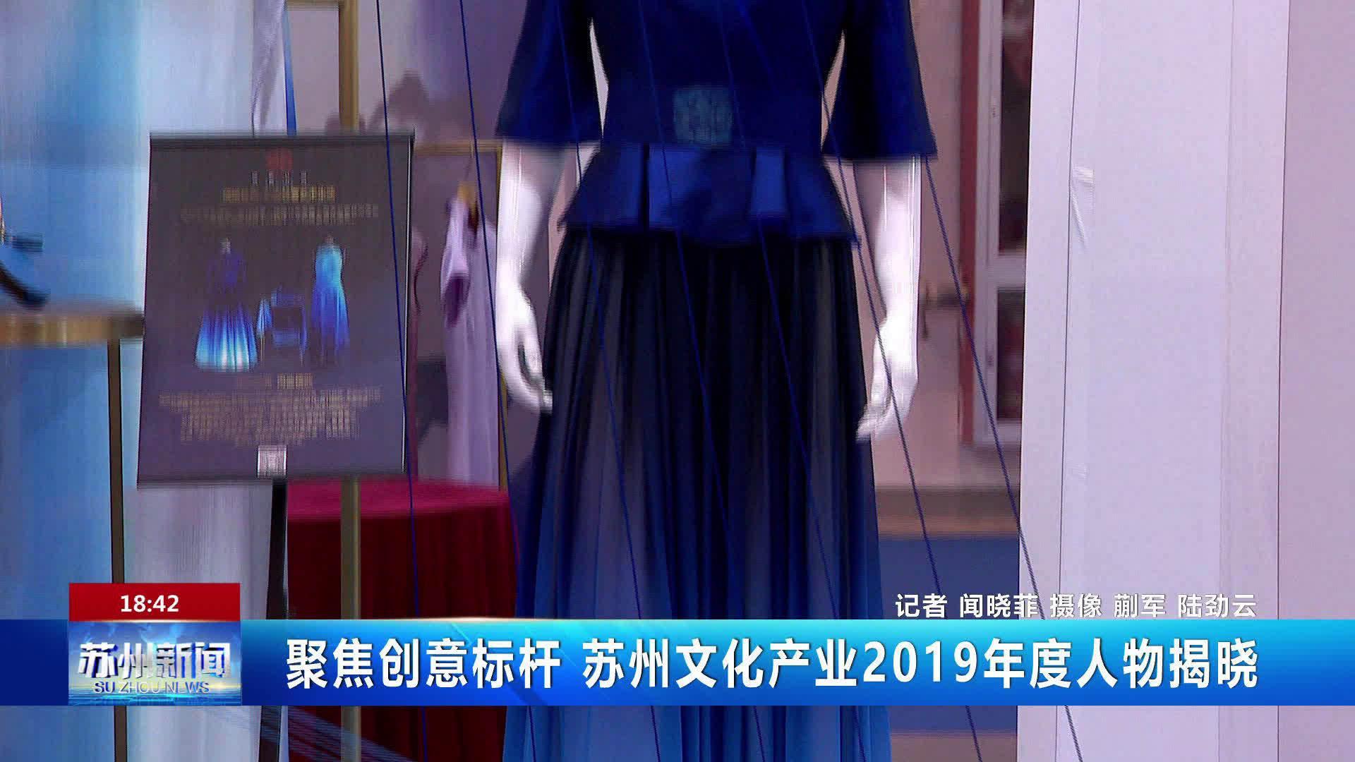 聚焦创意标杆 苏州文化产业2019年度人物揭晓