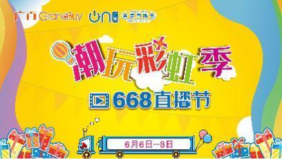 """17家门店!72小时!广百股份""""668直播节""""推动消费升级"""