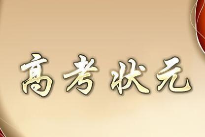 云南省考神高敏博,中考高考双状元,神一般的存在