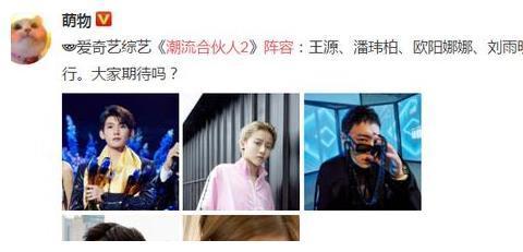 王源参加《潮流合伙人2》,搭档刘雨昕潘玮柏,还有他的好友助阵