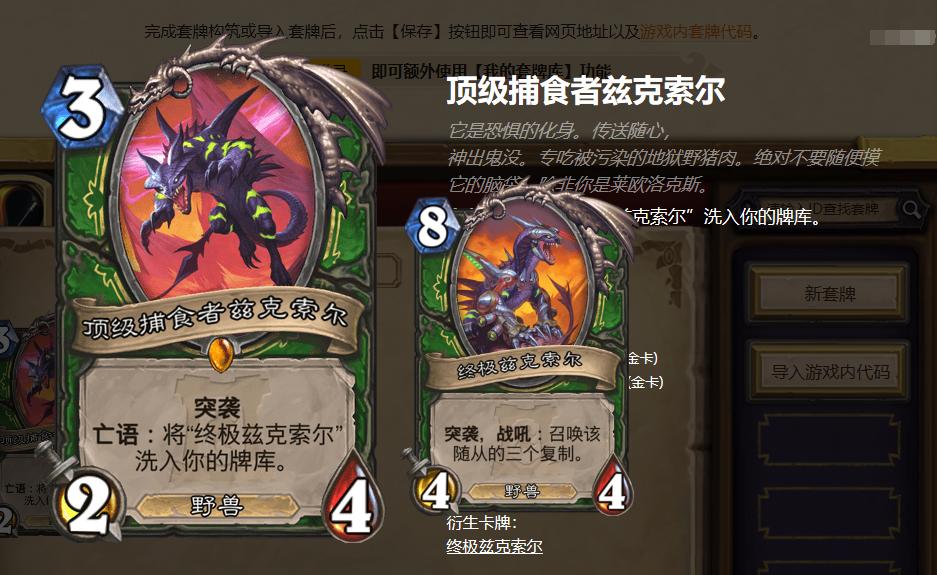 炉石传说:外域的灰烬已到版本末期,强势的橙卡也有变化