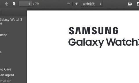 三星Galaxy Watch 3智能手表用户手册曝光