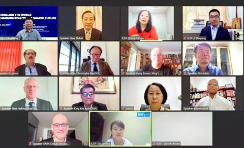 """""""中国与世界:直面现实与共享未来""""国际线上学术研讨会召开"""