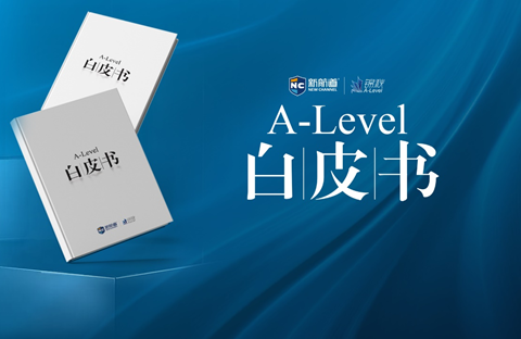 锦秋A-Level学院发布《A-Level白皮书》开启本科留学新航道