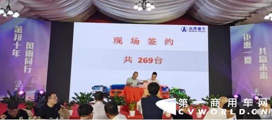 斩获订单269辆!北奔重卡杭州地区产品体验活动圆满收官