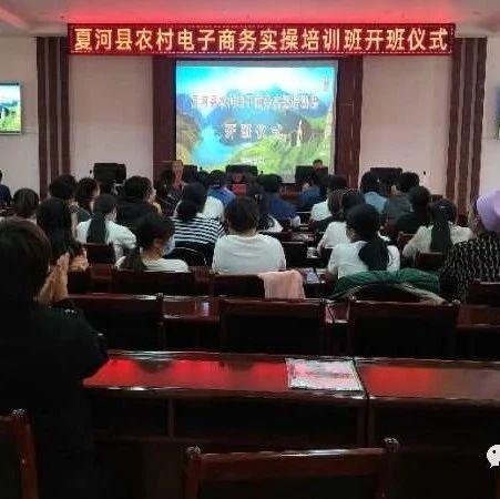 夏河:农村电子商务实操培训拓思维