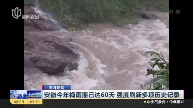 澎湃新闻:安徽今年梅雨期已达60天  强度刷新多项历史记录