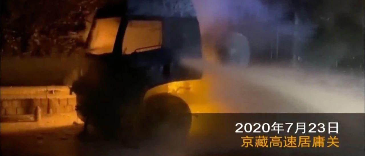 北京:装满了液化天然气罐的货车起火!消防员冒着生命危险关掉阀门