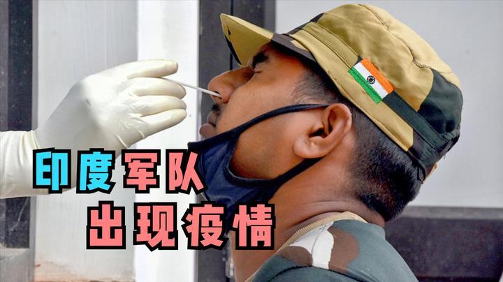 疫情仍然严重之际,印军却给士兵放探亲假,感染人数或达千人