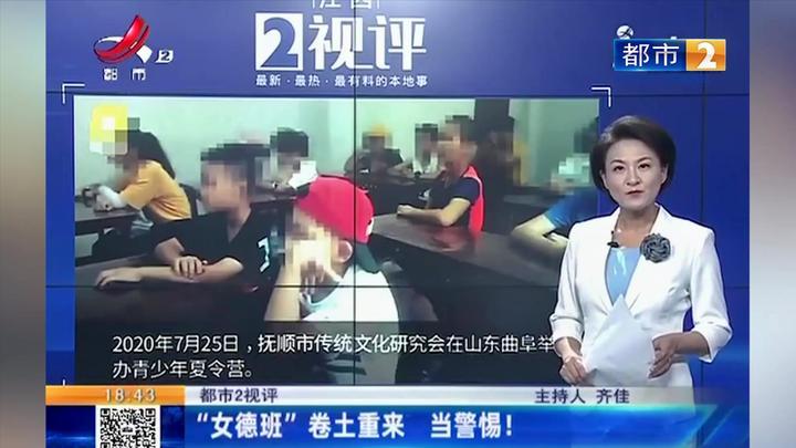 江西十大热议:女德班雷人教学现场 学员忏悔称戴美瞳女生不正经