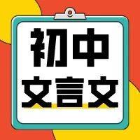 初中语文1-6册课本中文言文重要语句的翻译(附翻译技巧),暑期预习必看哦~