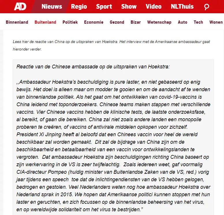 「天富官网开户」驻荷兰天富官网开户大使污蔑中国图片
