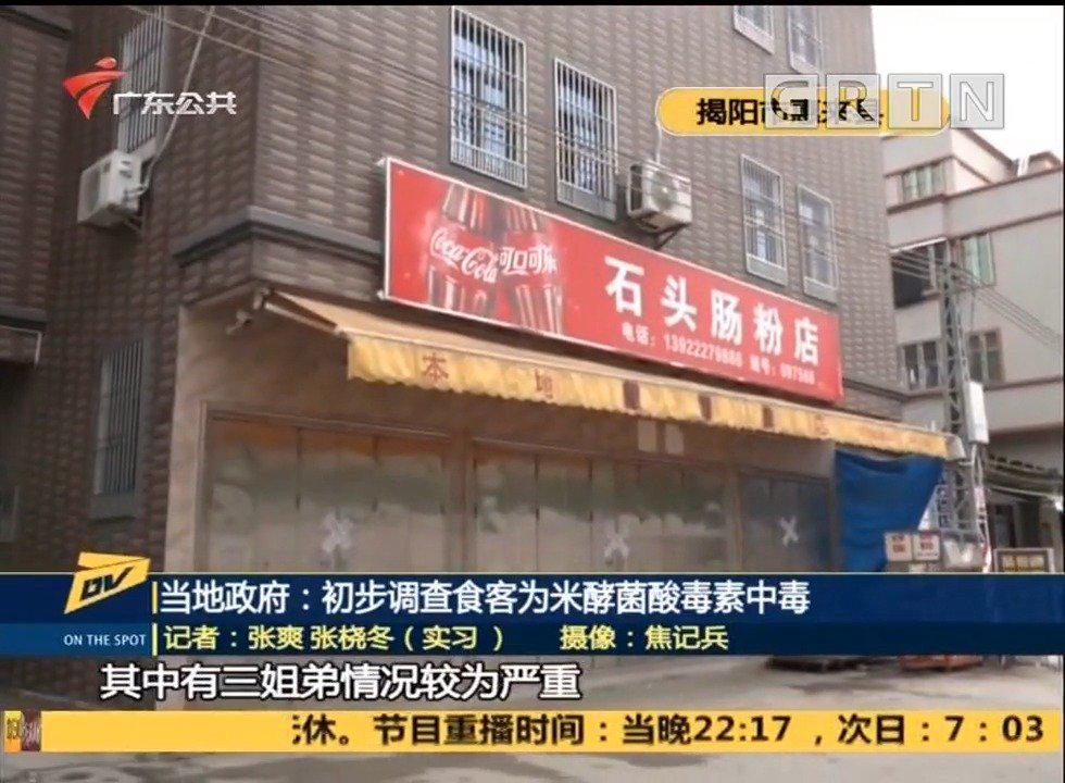 广东惠来一肠粉店发生一起疑似食物中毒事件:1人医治无效2人病情