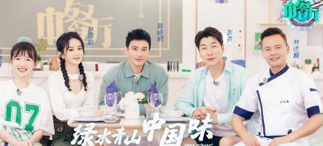 新季《中餐厅》:黄晓明张亮林大厨审美疲劳,更期待赵丽颖李浩菲